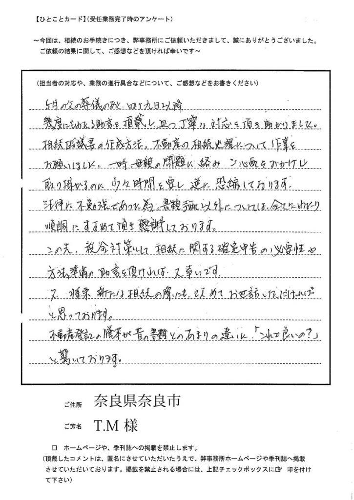 T.M様(奈良県奈良市 在住)