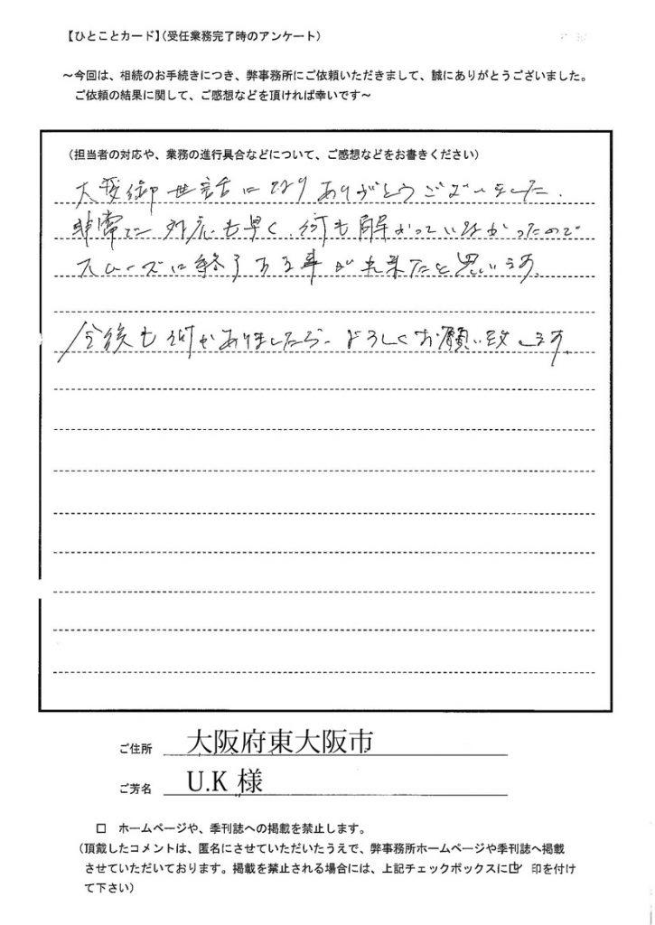 U.K様(大阪府東大阪市 在住)