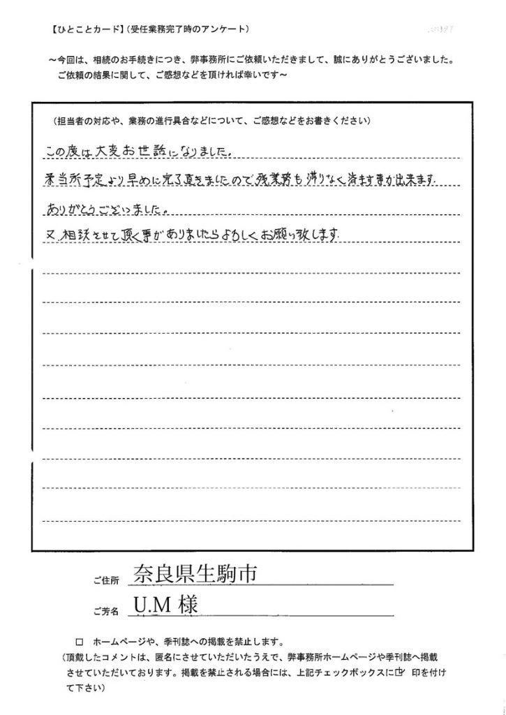U.M様(奈良県生駒市 在住)
