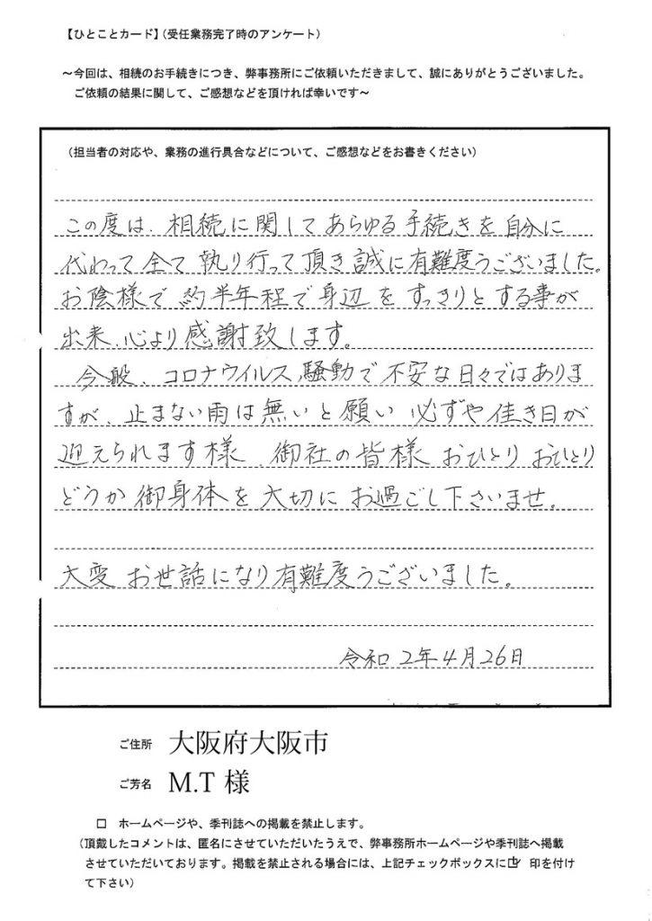 M.T様(大阪府大阪市 在住)