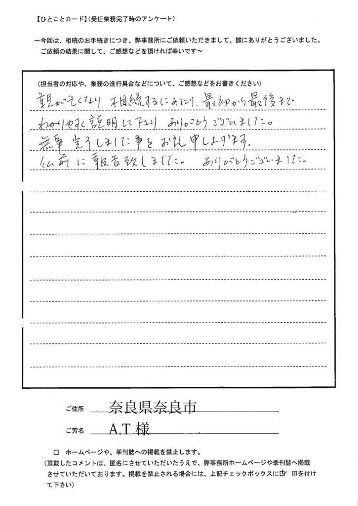 A.T様(奈良県奈良市 在住)