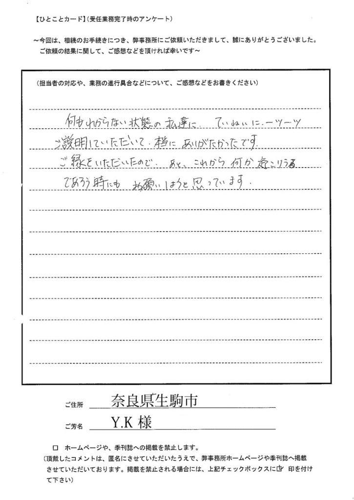 Y.K様(奈良県生駒市 在住)