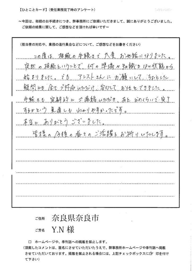 Y.N様(奈良県奈良市 在住)