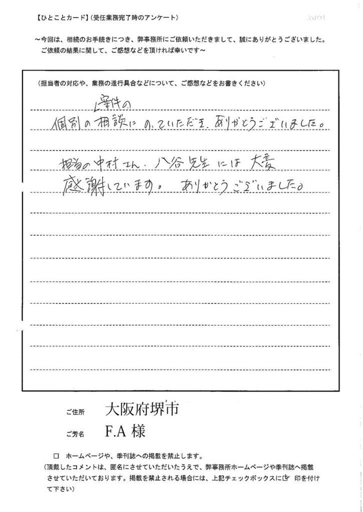F.A様(大阪府堺市 在住)