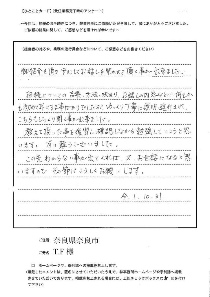 T.F様(奈良県奈良市 在住)