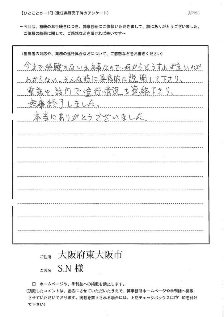 S.N様(大阪府東大阪市 在住)
