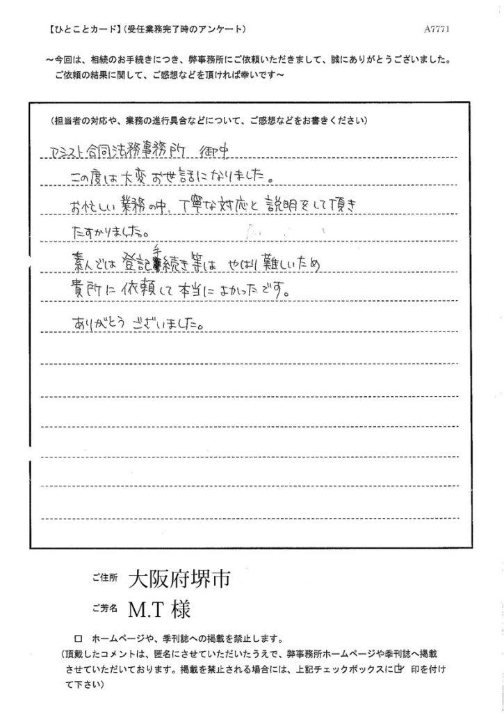 M.T様(大阪府堺市 在住)